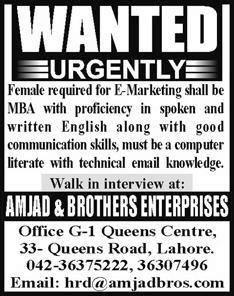 E Marketing Staff Jobs 2020 in Lahore